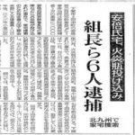 安倍総理の「選挙妨害依頼&暴力団安倍宅放火事件」がネットで大盛り上がりに!「#ケチって火炎瓶」のハッシュタグも誕生!