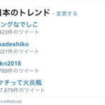 安倍総理最大のスキャンダル「#ケチって火炎瓶」がついにトレンド入り!IWJ岩上安身氏が(事件を追ってきた)山岡氏と寺澤氏にインタビューを敢行することを発表!