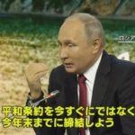 """【岐路】プーチン大統領が領土問題を""""棚上げ""""しつつ、平和条約の締結を提案!安倍総理は現時点で回答を保留!東方経済フォーラムの中で"""