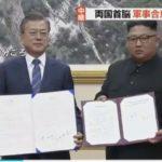 平壌で南北首脳会談を開催!「いかなる場合も武力使用しない」軍事合意文書を署名した他、鉄道や医療の協力も!トランプ大統領は賛辞をツイート!