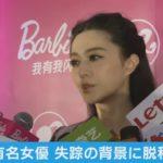 """中国の人気女優ファン・ビンビン(范冰冰)さんの""""謎の失踪""""が世界で話題に!「脱税容疑で当局に拘束された?」との憶測も出ている中…"""