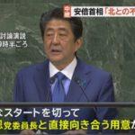 """【今頃?】安倍総理、北朝鮮に対して「最大級の圧力」を封印し、""""対話路線""""に転向!国連総会の演説で「私も金委員長と直接向き合う用意がある!」"""