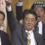 """【またも…】安倍総理、台風21号の災害対応も後回しに""""票固め""""のために新潟入り!さらに、台風直撃のタイミングで「空白の5時間」が!"""