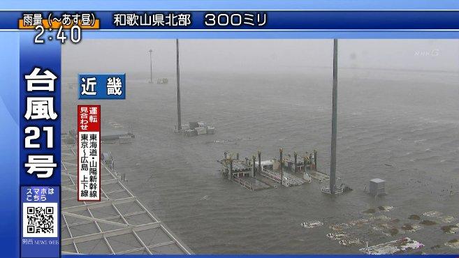 【台風21号】関西空港におよそ3千人が孤立!空港内が浸水し、タンカーが衝突した連絡橋も激しく損傷、通行不能に!