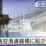 【警戒】台風21号が西日本で重大な被害!各地で車の横転相次ぎ、建物の損壊も!関空の連絡橋にタンカーが衝突しては、倉庫が倒壊し1人が死亡!