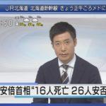 【またウソ】安倍総理が勝手に北海道地震の死亡者数を水増しして発表!→後で菅官房長官が陳謝!各マスコミにも異様な見出しが…!