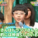 池上彰氏の特番に出演の小学生「米国は日本なんてただの道具としか考えてないと思います」→子どもたちが劇団員だったことが分かり、安倍シンパが「ヤラセ、仕込み」と大騒ぎに!