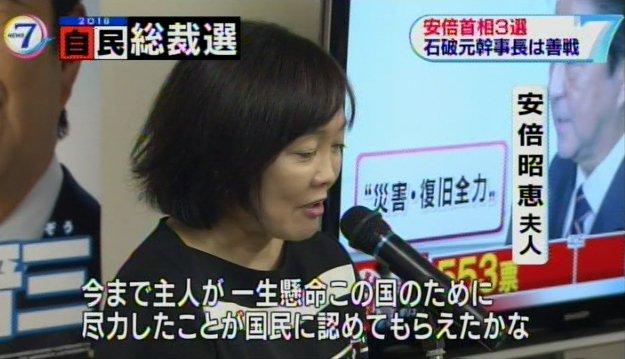 【相変わらず】安倍3選を受けた昭恵夫人のコメントに突っ込み殺到!「今まで主人が一生懸命この国のために尽力したことが、国民に認めてもらえたかな」