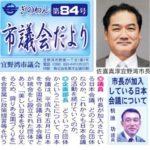 【カオス】沖縄知事選、自公・佐喜真氏が「日本会議」所属の過去をひた隠し&「沖縄県日中友好協会」の顧問も務めるも、これもひた隠し!