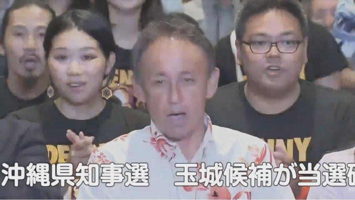 【祝】沖縄県知事選、玉城デニー候補が当選確実!朝日や地元メディアは開票直後に報じるも、NHKやその他大手は中々出さず!
