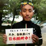 確保された樋田容疑者、「日本縦断自転車の旅」装い現地の人と交流重ねる!容疑者に付きまとわれた旅人も逮捕!「勝手についてきてうっとうしかった」