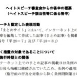 大阪市がまとめサイト2件の記事を「ヘイトスピーチ」認定!吉村洋文市長がプロバイダに削除要請する方針!ネットでは様々な声が
