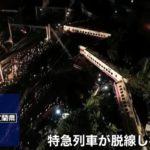 【大事故】台湾・宜蘭県で特急列車が脱線・横転!18人が死亡、160人超が負傷!車両は日本製で、1年前にも同型が脱線事故との情報も!
