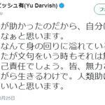 【深刻】ダルビッシュ選手らが一石を投じる中、安田さんへの「自己責任バッシング」が止まらず!しまいには「人質自作自演説」まで浮上!