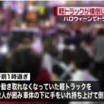 渋谷のハロウィンで一部若者が暴徒化し、軽トラを横転させる!暴行、痴漢、盗撮で5人が逮捕!