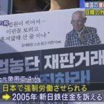 【徴用工問題】韓国最高裁が新日鉄住金に4千万円の賠償命令!→日本政府が激しく反発!国際司法裁判所への提訴も検討か
