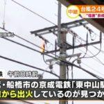 【危険】千葉県を中心に「塩害」による停電相次ぐ!京成線も各地で架線から出火し運転見合わせに!農作物への被害も!