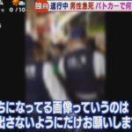 大阪・都島警察署で、泥酔した男性が署に連行される最中に死亡!目撃者に対して「動画をネットにアップするな」「データを署に提出するように」と圧力か!