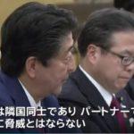 日中首脳会談、安倍総理が「日中友好」を強くアピール!「パートナーであり、互いに脅威とはならない」→ネット「中国脅威論はどこ行ったんだ?」