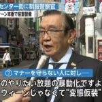 渋谷のハロウィンに地元商店も悲鳴!売り上げ激減の上に犯罪も多発!センター街管理者らも激怒!「変態仮装集団だ」