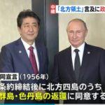 【本当?】日露首脳会談、平和条約締結後に「2島返還」で交渉か!プーチン氏は「北方領土に米軍基地を置かない」ことを強く要望!