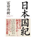 百田尚樹氏の「日本国紀」、Wikiや新聞記事などからのコピペ(パクリ)疑惑が浮上!多くの矛盾点や間違いに突っ込みも相次ぐ!
