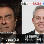 日産カルロス・ゴーン会長とグレゴリー・ケリー代表取締役を逮捕!内部調査によって報酬の過少申告が判明、東京地検特捜部に情報提供!