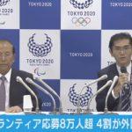 東京五輪ボランティア、目標の8万人以上が集まるも44%が外国人!ネット「東京五輪まで外国人労働者に頼るのか」