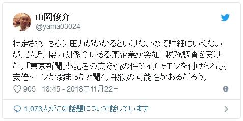 【気になる】山岡俊介氏「協力関係?にある企業が税務調査を受けた。東京新聞も交際費でイチャモン付けられ政権批判が弱まったと聞く」
