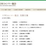 """【移民】安倍総理、入管法成立後に「悪質ブローカー対策を施す」と説明も、疑いの声多数!マスコミは日本の政官関係者が絡む""""ピンハネ団体""""を報じず!"""