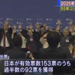 【ヤラセ臭】25年の万博が大阪に決定し大盛り上がり!→何故か投票前から米カジノ企業らが大阪万博スポンサーにズラリ!