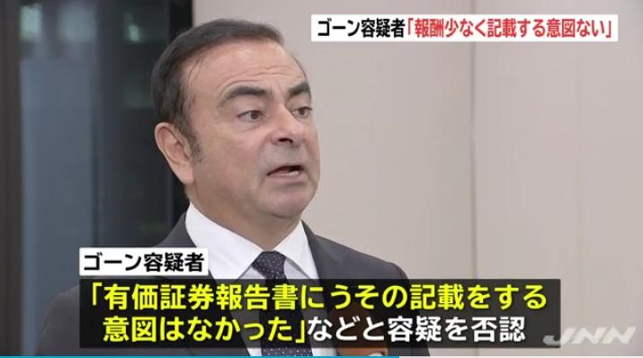 日産・ゴーン氏が容疑を否認!ケリー氏も「他の役員と相談し適切に処理」と主張!特捜や日本政府への批判が世界的に高まる可能性!