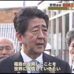 """福島の五輪会場で安倍総理「福島が""""復興した""""ことを世界に発信したい」→ネット「嘘を言うな!」「福島はいまだ復興していない」"""