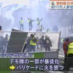 フランスで増税反対のデモ!仏全土で28万人に!一部が暴徒化し警察と衝突!シャンゼリゼが炎に包まれる!