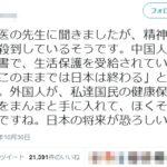 「精神科に中国人が殺到し、うつ病の診断書で生活保護を受けている」とのツイートにデマとの指摘相次ぐ!現時点で1万6千以上もリツイート!