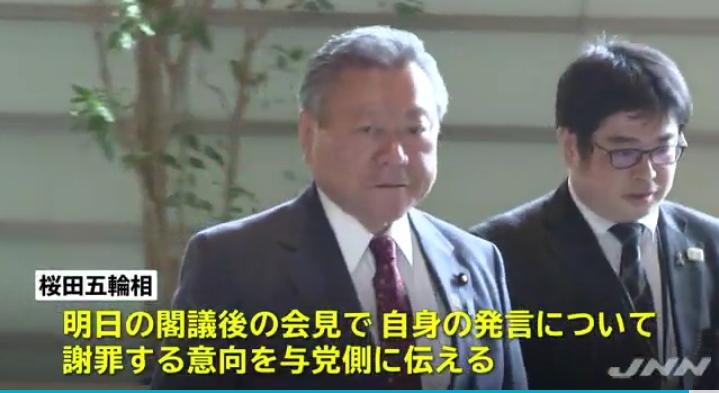 【ボロボロ】蓮舫氏に「事前通告なかった」と不満漏らした桜田大臣、一転謝罪へ!自民党側も事前通告あったことを認める!