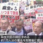 【当然】麻生財務相の辞任求めるデモが開催!財務省OBも抗議の声!1万人分の署名も提出!「麻生大臣は佐川氏を有能と持ち上げる。断じて許されない」