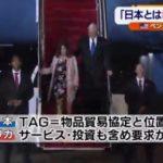 """安倍官邸が日本のマスコミ(特にNHK)に「""""FTA""""使用禁止令」か!?トランプ政権も日本側の「TAG」ごり押しを黙認しつつ、さらなる売国を要求!"""