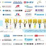 【何これ】大手新聞に「祝!日本万博開催決定!」の巨大広告!大手グローバル企業のロゴがズラリ!電通や外資、米カジノ企業のロゴも!