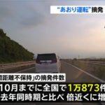 【こんなに】「あおり運転」の摘発、17年の2倍近くの1万873件に!「将来に事故起こす危険性」での免許停止も大幅増加!