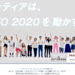 東京五輪のボランティアから「辞退者」が続出!辞退した大学生「国民から歓迎されるイベントなのか疑問が生じた」…組織委は「辞退者はごくわずか」としつつ現在の登録数を明らかにせず!