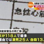 【闇】法務省の資料、外国人実習生死亡の内訳で「溺死」が最多に!8年間で死者174人!野党議員「溺死が最多なのは不自然」「不審死なのでは」