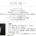 国際ジャーナリスト・広河隆一氏が「性行為強要」などの事実関係認め謝罪!「私の向き合い方が不実であったために、傷つけることになった方々に心からお詫びいたします」