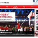 竹田恒和JOC会長を仏検察が「東京五輪贈賄容疑」で起訴に向け本格捜査!日本マスコミは「不正一切やってない」のJOCの言い分を垂れ流し、火消しに躍起!