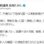 """【炎上】自民・長尾敬氏が「レーダー照射騒動」で韓国への""""渡航制限""""を主張!「常軌を逸した国に渡った場合、日本人が何されるか分からない」"""