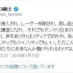 【…え?】つるの剛士氏「領海侵入され、レーダー照射され、蒸し返され、約束破られ、挙句謙虚になれ…それでもダンマリ日本の政治家」「こんな日本じゃ子供たちに未来を繋げられるわけない!」