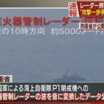 【何だったの】日韓レーダー騒動、日本側が協議を打ち切り!日本が提示した「音」に対し、韓国は「実体の分からない機械音」とコメント