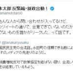 """国民民主党と自由党との""""合流報道""""について、山本太郎議員がツイート!「合意できてないのだから発表できる段階でないものを誰かがリークした、って話」"""