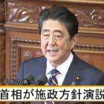 安倍総理の施政方針演説、「沖縄に寄り添う」の言葉が消える!日韓関係に関する言及も無し!一方、「アベノミクス成功」の大ウソは変わらず吹聴!