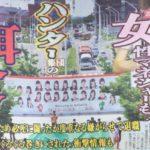 【騒然】NGT北川智子マネージャーも「いなぷぅ(ジョー会)」の被害で退職!?「ガムテープぐるぐる巻き事件」に怒りの声噴出!